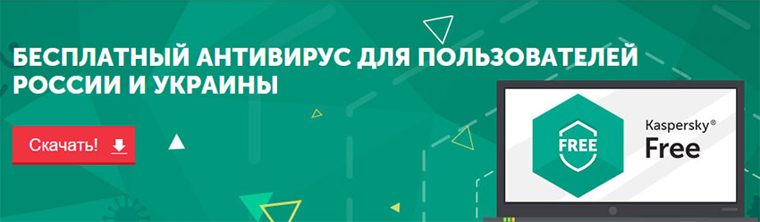 Бесплатный антивирус от Касперского