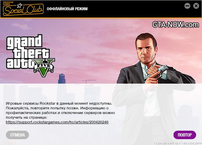 Оффлайновый режим GTA 5 Online