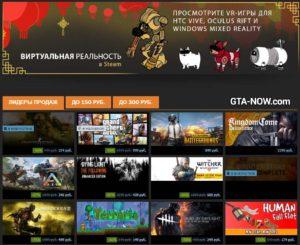 Распродажа игр в Steam