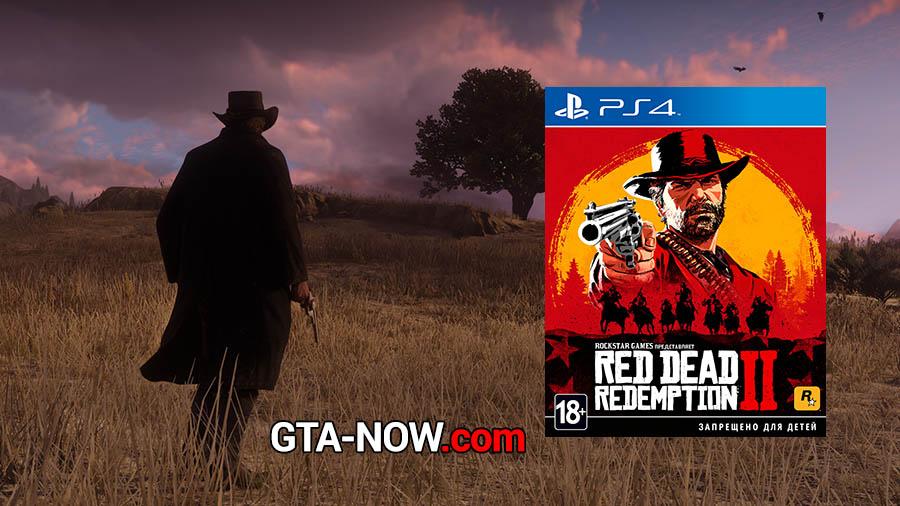 Купить Red Dead Redemption 2 для PlayStation 4