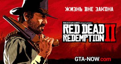 Red Dead Redemption 2 - релизный трейлер