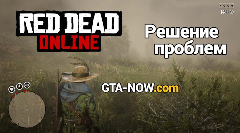 Решение проблемы с запуском Red Dead Redemption 2